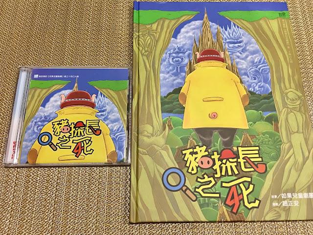 豬探長秘密檔案4.豬探長之死CD.如果兒童劇團 台北城市舞台