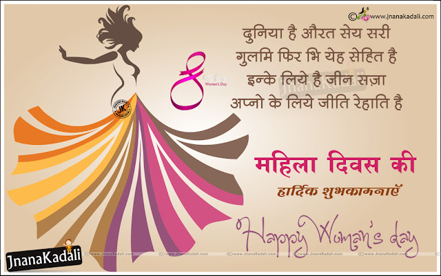 best latest hindi woman's Day hd wallpapers, woman's Day Poetry in Hindi