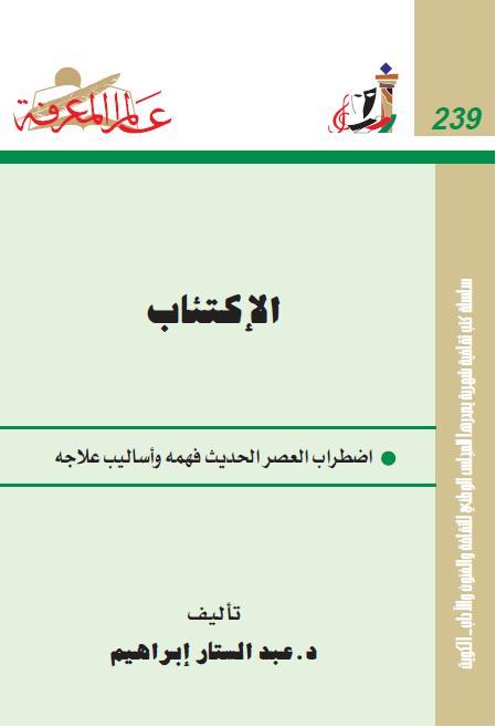 كتاب فوزية عبد الستار