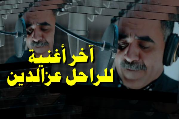 بالفيديو : آخر أغنية للفنان الراحل  عزالدين الشلفي