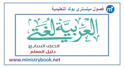 كتاب دليل المعلم لغة عربية للصف السابع فصل اول 2018-2019-2020-2021