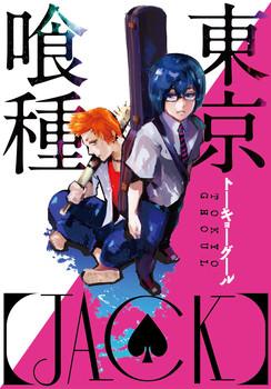 東京喰種 -JACK-
