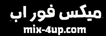 ميكس فور اب | بث مباشر مباريات اليوم | Mix4up
