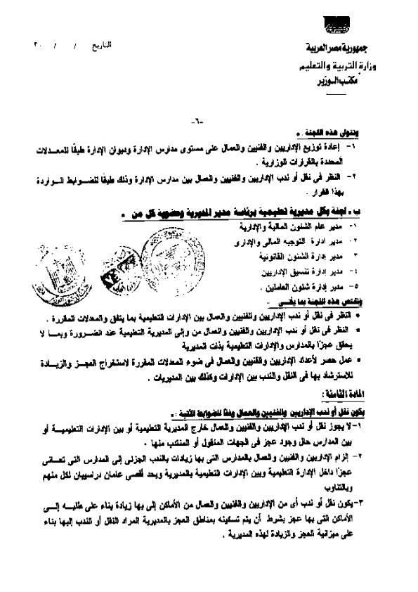 قرار 202 لسنة 2013 المادة السابعة , الثامنة