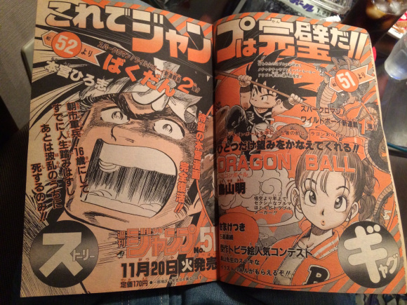 Weekly Shonen Jump 50 Dragon Ball