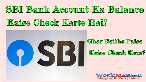 SBI Bank Account Ka Balance Mobile Se Kaise Check Kare?