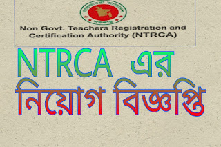 NTRCA এর নিয়োগ বিজ্ঞপ্তি ২০১৭