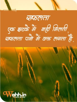 51-safalata-Quotes-in-Hindi