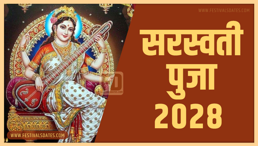 2028 सरस्वती पूजा तारीख व समय भारतीय समय अनुसार