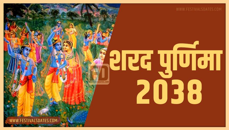 2038 शरद पूर्णिमा तारीख व समय भारतीय समय अनुसार
