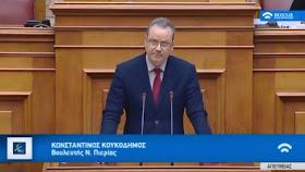 Σημεία ομιλίας του βουλευτή Πιερίας Κώστα Κουκοδήμου στην Ολομέλεια της Βουλής για τον Προϋπολογισμό του 2018