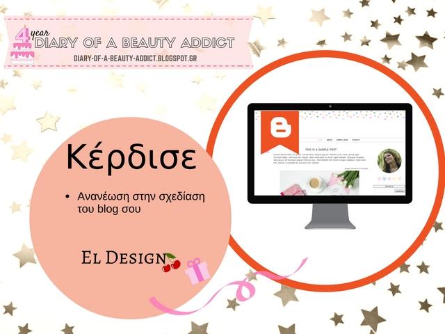 Κέρδισε ανανέωση στην σχεδίαση του blog από το El Design