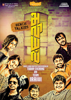 Aviyal (2016) (english substitle) Watch full Tamil movie online (DVD)