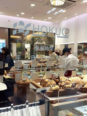 10D9N Spring Japan Trip: Hokuo Bakery, Shinjuku