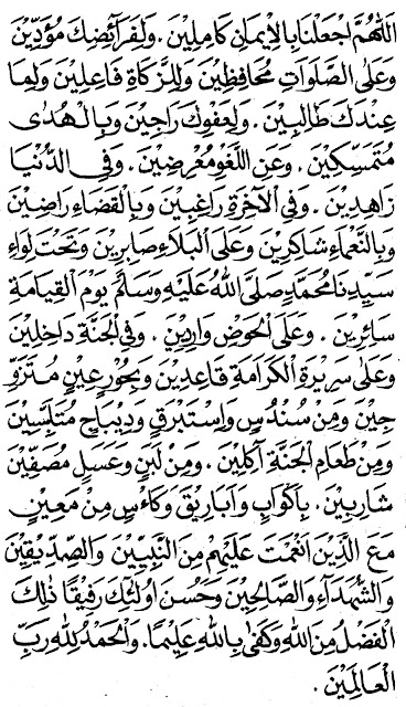 Bacaan doa Doa sesudah shalat tarawih