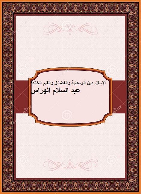 الإسلام دين الوسطية والفضائل والقيم الخالدة. عبد السلام الهراس