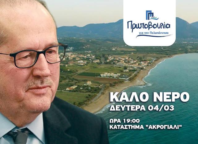 Πρωτοβουλία για την Πελοπόννησο: Στο Καλό Νερό ο υπ. Περιφερειάρχης Πελοποννήσου Παναγιώτης Νίκας