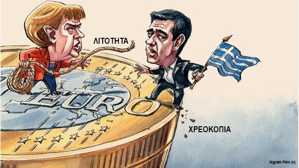 Η Ελλάδα στον «καταραμένο κύκλο»
