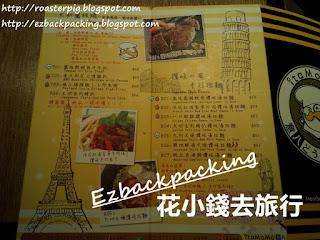 意八餐廳menu