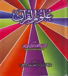 Uloomul Quran