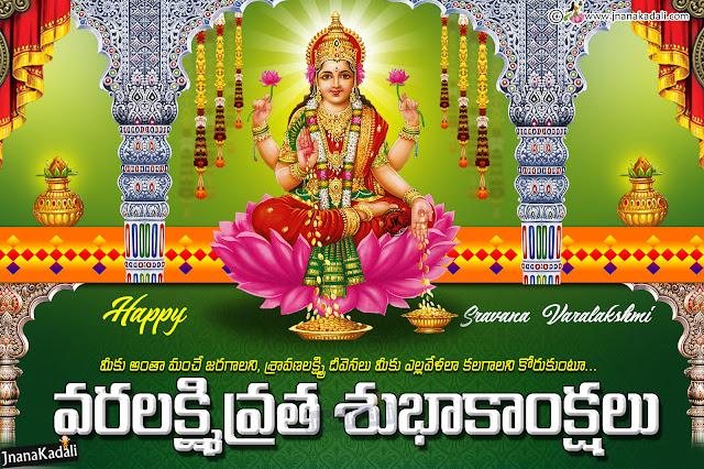 varalakshmi vratam importance in Telugu, significance of varalakshmi vratam in Telugu