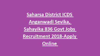 Saharsa District ICDS Anganwadi Sevika, Sahayika 836 Govt Jobs Recruitment 2018-Apply Online