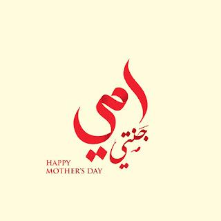 صور عيد الام 2019 مكتوب عليها أمي جنة Happy Mother's Day
