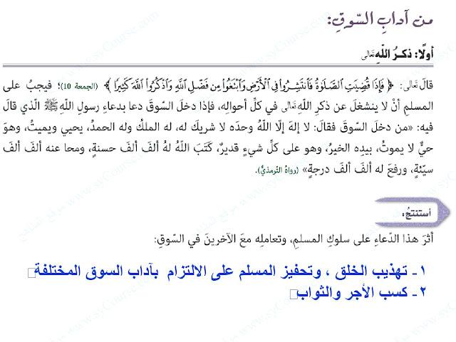 درس آداب السوق والمرافق العامة تربية إسلامية