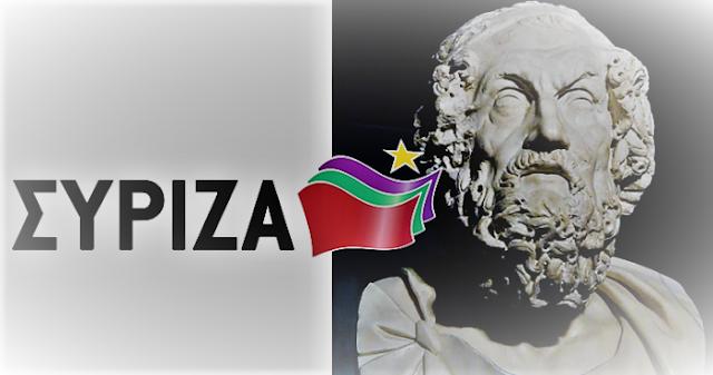 H αφασία του ΣΥΡΙΖΑ και η μακεδνή λεύκα του Ομήρου