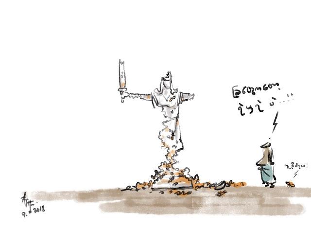 ကာတြန္း ATH – ရဲမွရဲတဲ့ …