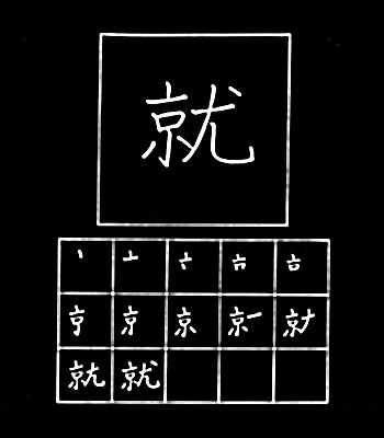 kanji take, settle