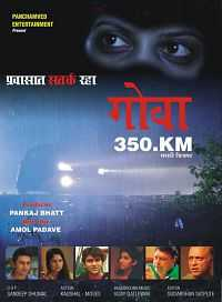 Goa 350 KM (2015) Marathi 300mb HD DVDScr