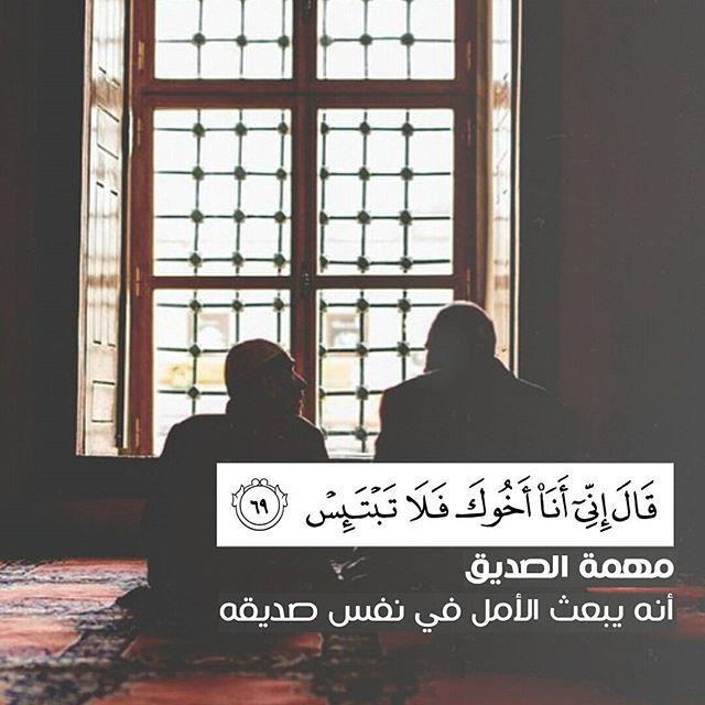 مدونة رمزيات (قَالَ إِنِّي أَنَا أَخُوكَ فَلا تَبْتَئِسْ) مهمة الصديق أنه يبعث الأمل في نفس صديقه