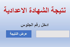 نتيجة الشهادة الإعدادية محافظة المنوفيه 2021 بالاسم ورقم الجلوس
