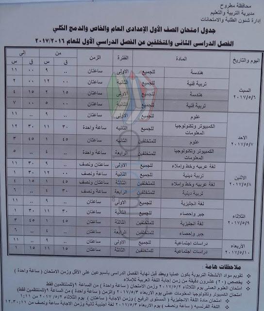 جدول امتحانات الصف الأول الاعدادي الترم الثاني 2017 محافظة مطروح