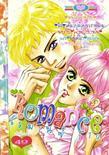 ขายการ์ตูนออนไลน์ การ์ตูน Romance เล่ม 119