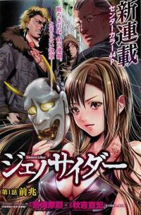 Genocider (AKIYOSHI Takahiro)