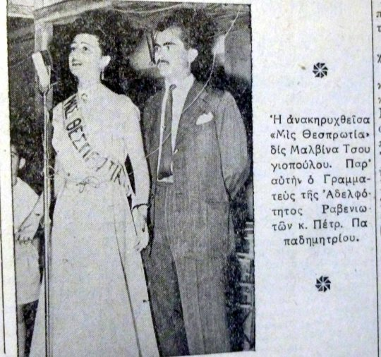 """Καλλιστεία """"Μις Θεσπρωτία"""" 1953"""