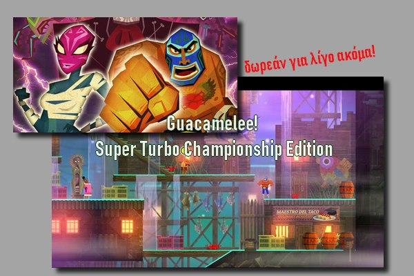 Guacamelee! Super Turbo Championship Edition - Δωρεάν για λίγες ημέρες ακόμα