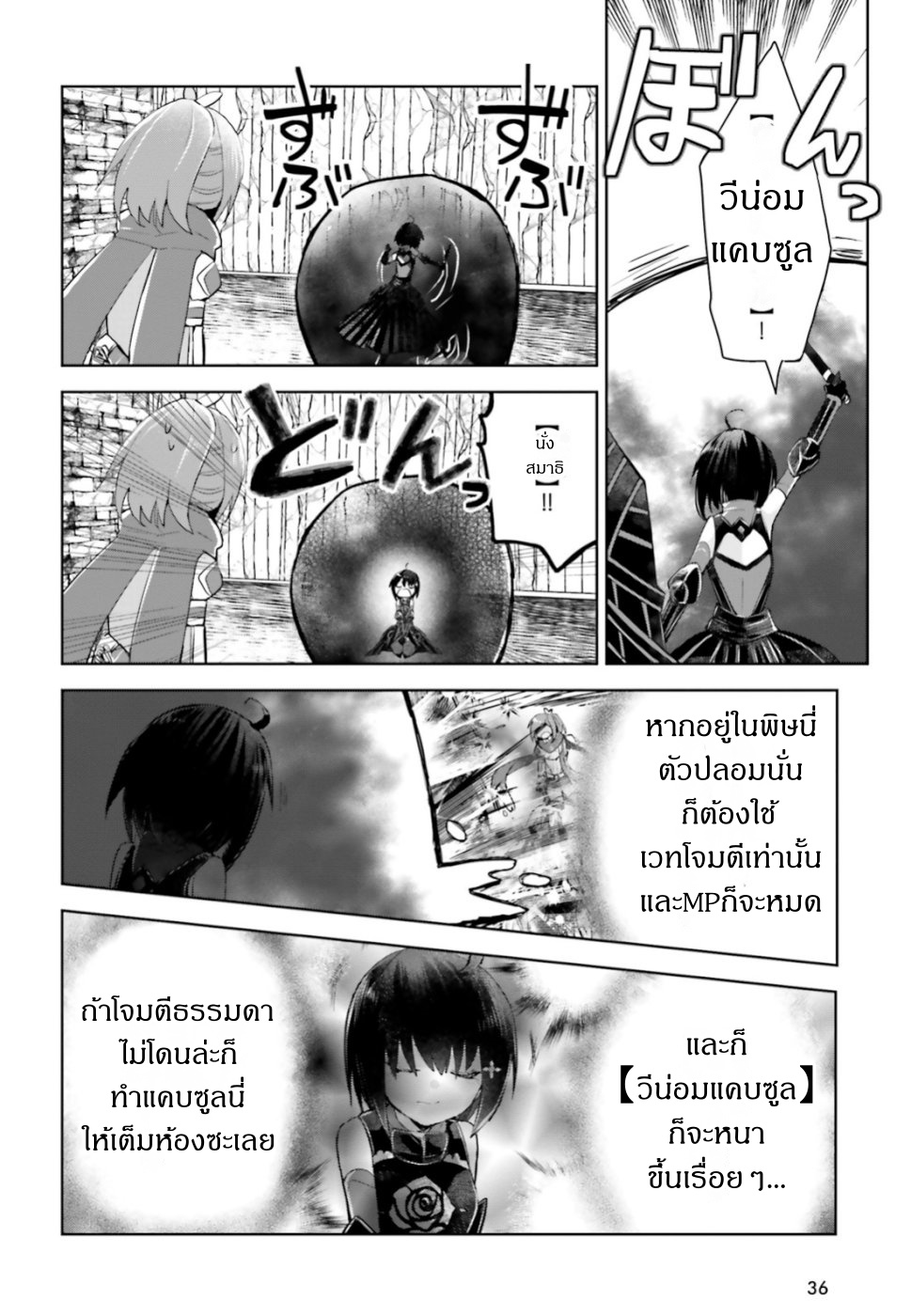 อ่านการ์ตูน Itai no wa Iya nanode Bogyo-Ryoku ni Kyokufuri Shitai to Omoimasu ตอนที่ 13 หน้าที่ 28