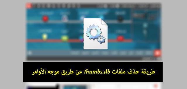طريقة حذف ملفات thumbs.db عن طريق موجه الأوامر