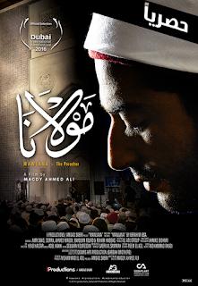 فيلم مولانا 2017 720p HD