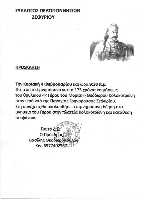 """Επιμνημόσυνη δέηση για το """"Γέρο του Μοριά"""" από το σύλλογο Πελοποννησίων Ζεφυρίου"""