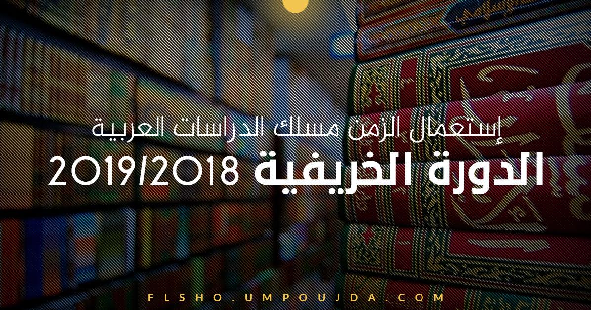 الدراسات العربية: استعمال الزمن الدورة الخريفية 2018/2019