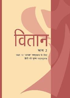 Class 12 Hindi Vitan NCERT Solutions PDF Free Download