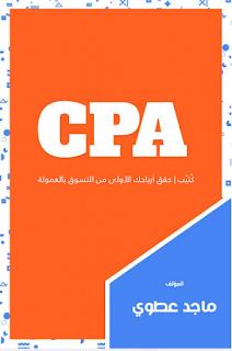 تحميل كتاب '' حقق ارباحك الاولى من التسويق بالعمولة CPA ''