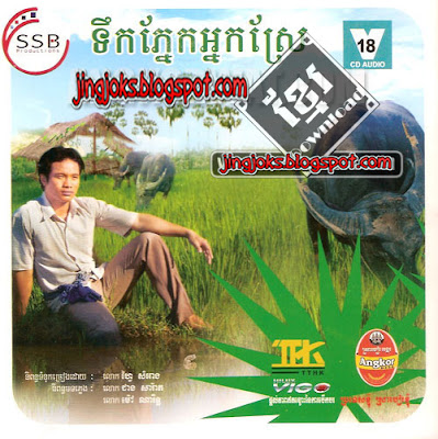 SSB CD Vol 18