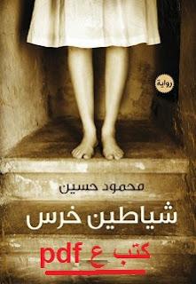 تحميل شياطين خرس pdf محمود حسين