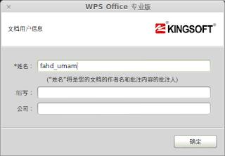 Tampilan Awal Pertama Kali Ketika WPS Office Dijalankan Setelah Instalasi