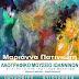 Σε εξέλιξη η Έκθεση Ζωγραφικής- Αγιογραφίας  της Μαριάννας Πατινιώτη στο Λαογραφικό Μουσείο Ιωαννίνων